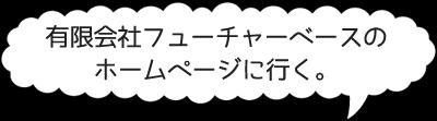 青葉区藤が丘のホームページ制作!有限会社フューチャーベース