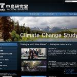 東海大学 中島研究室ホームページを作成しました