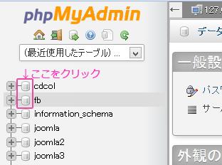 joomla!をローカルからレンタルサーバーへ移動する方法
