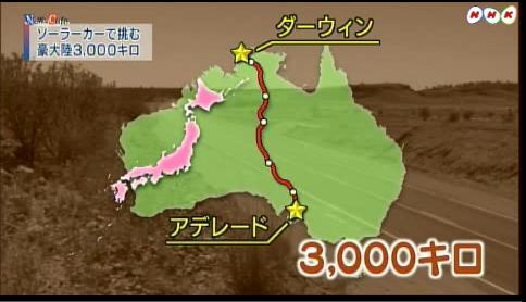 豪大陸縦断 ソーラーカーレース!