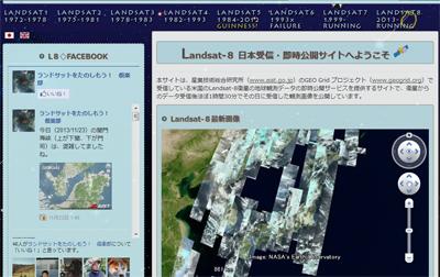 Landsat-8データの即時配信プロジェクト