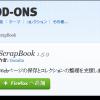Firefoxアドオンでのデータ共有