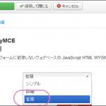Joomla!エディタTinyMCEの使い方
