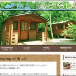 オートリゾートパーク・ビッグランド様 ホームページを作成しました