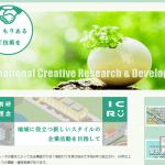 株式会社国際創研様 ホームページを作成しました。