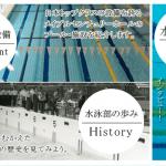 国士舘大学水泳部様 ホームページを作成しました。