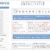 有限会社ジェイタプコ様 ホームページを作成しました。
