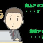 フューチャーベースの提案するWEBページ ①