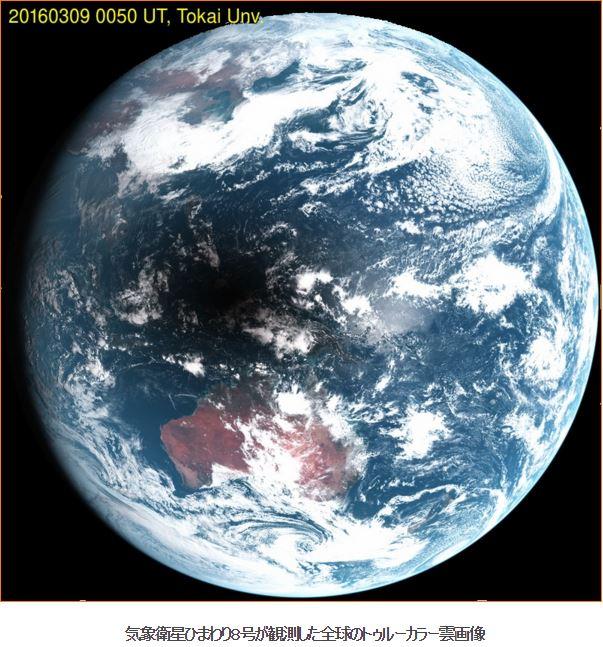 日食ひまわり8号データ