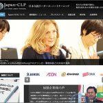 日本気候リーダーズ・パートナーシップ様 ホームページを作成しました。
