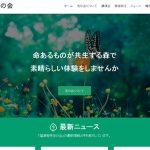 福澤育林友の会様(慶應大) ホームページを作成しました。