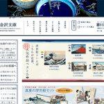 金沢文庫様(復刻版浮世絵木版画の専門店)ショップページを作成しました。
