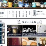 制作実績15:岩下書店様(金沢文庫さんの情報サイト)