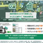 国際創研様の新製品PhoDoment(フォドメント)のランディングページ作成
