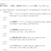 お問い合わせフォーム奮闘記