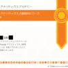 Re:ゼロから始めるGoogleアナリティクス~其の参~