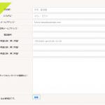 お問い合わせフォーム奮闘記2