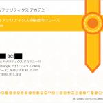 Re:ゼロから始めるGoogleアナリティクス~其の壱~