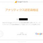 Re:ゼロから始めるGoogleアナリティクス~其の肆~