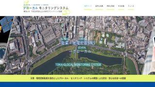東海大学様・グローカルモニタリングシステムのホームページを制作しました