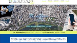 制作実績18:東海大学様・グローカルモニタリングシステム