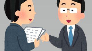 業務システム入門~ヒアリング編~