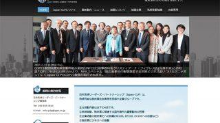 日本気候リーダーズ・パートナーシップ(Japan-CLP)様TOPページをリニューアルしました