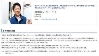 G-Searchデータベースの利用についてインタビューを受けました