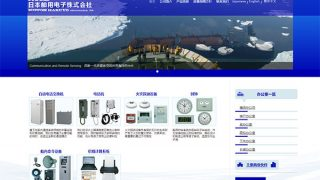 日本舶用エレクトロニクス様の中国語サイトを作成しました。